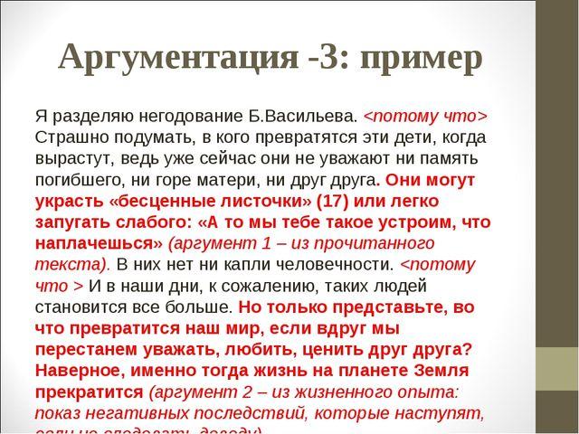 Аргументация -3: пример Я разделяю негодование Б.Васильева.  Страшно подумать...