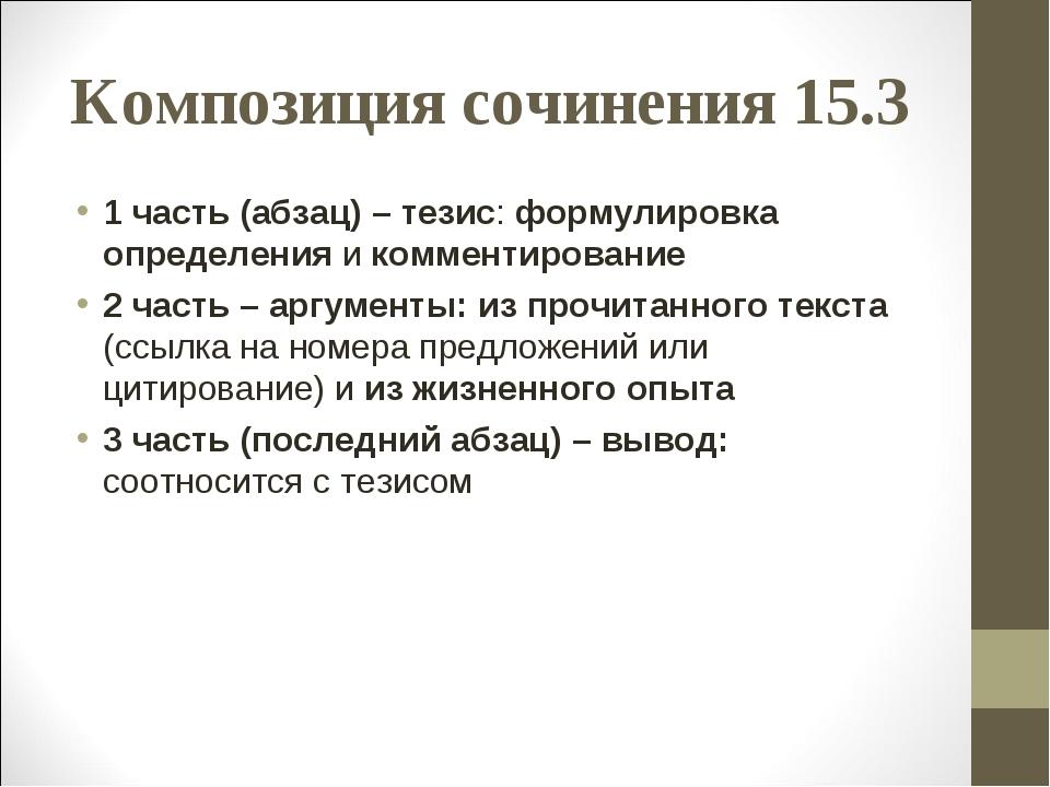 Композиция сочинения 15.3 1 часть (абзац) – тезис: формулировка определения и...