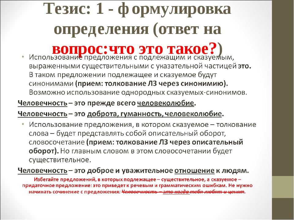Тезис: 1 - формулировка определения (ответ на вопрос:что это такое?)