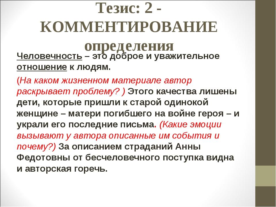 Тезис: 2 - КОММЕНТИРОВАНИЕ определения Человечность – это доброе и уважительн...