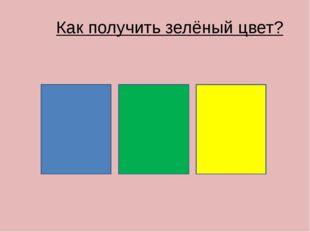Как получить зелёный цвет?