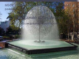 МБОУ СОШ ст. Павлодольской, Моздокского района РСО-Алания «Создание фонтанов»