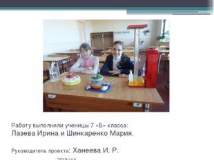 Работу выполнили ученицы 7 «Б» класса: Лазева Ирина и Шинкаренко Мария. Руков