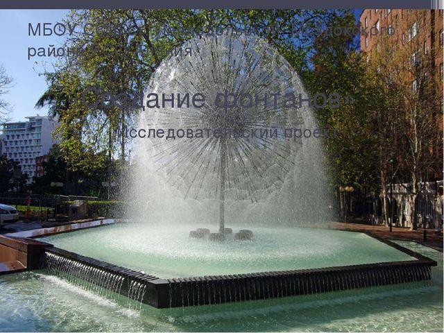 МБОУ СОШ ст. Павлодольской, Моздокского района РСО-Алания «Создание фонтанов»...