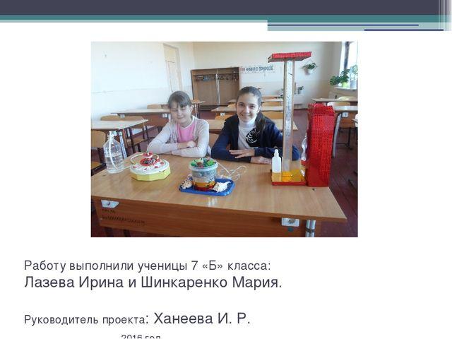 Работу выполнили ученицы 7 «Б» класса: Лазева Ирина и Шинкаренко Мария. Руков...