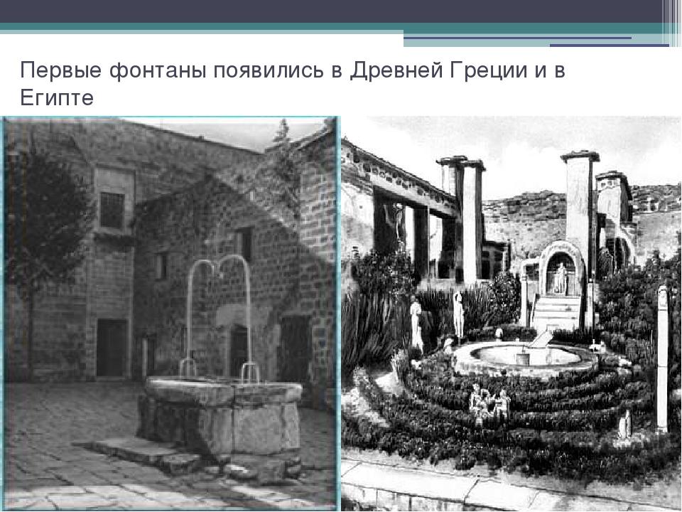 Первые фонтаны появились в Древней Греции и в Египте