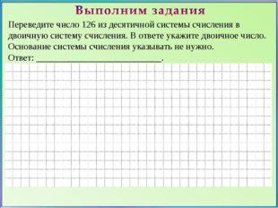 Переведите число 126 из десятичной системы счисления в двоичную систему счисл
