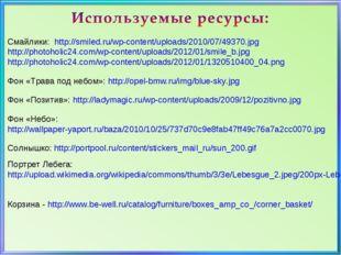 Смайлики: http://smiled.ru/wp-content/uploads/2010/07/49370.jpg http://photoh