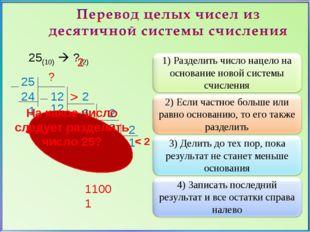 25(10)  ?(2) 25 2 12 24 1 2 6 12 0 2 6 0 3 2 1 2 1 ? 11001 На какое число сл