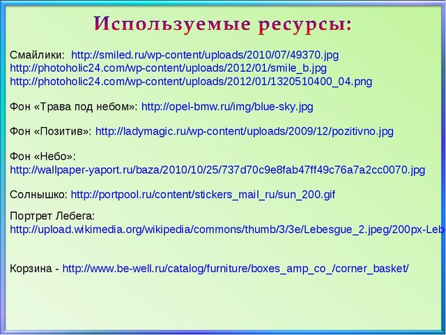 Смайлики: http://smiled.ru/wp-content/uploads/2010/07/49370.jpg http://photoh...