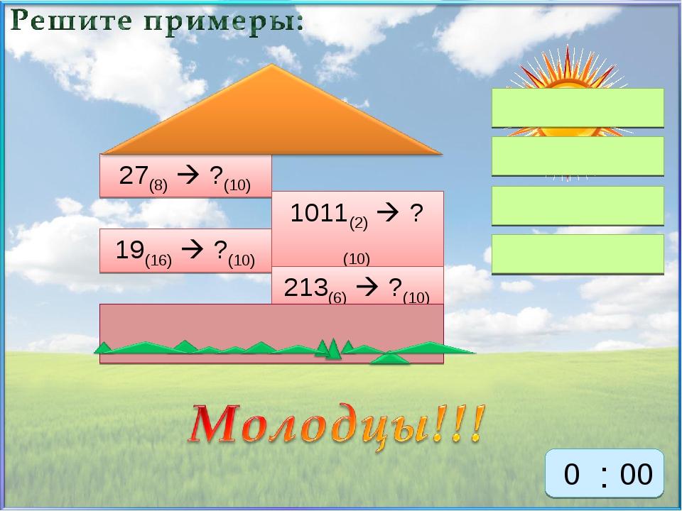 27(8)  ?(10) 1011(2)  ?(10) 19(16)  ?(10) 213(6)  ?(10) 23 11 45 25 25 45...