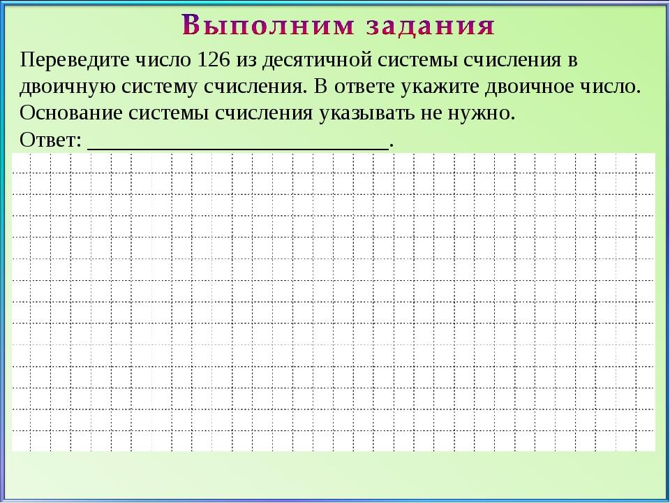 Переведите число 126 из десятичной системы счисления в двоичную систему счисл...