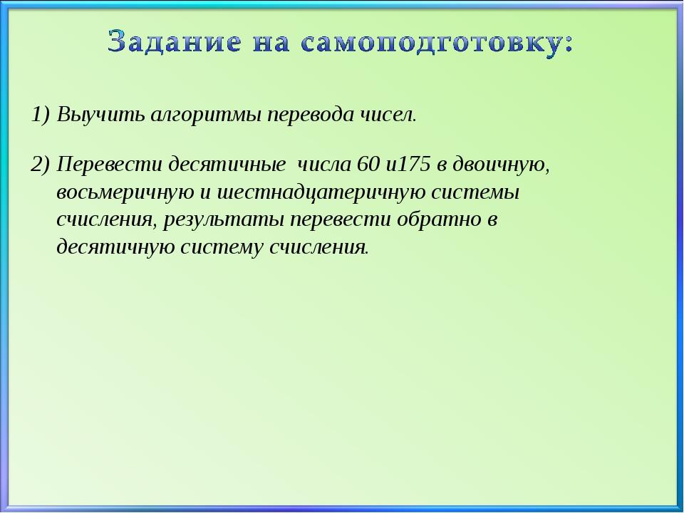 Выучить алгоритмы перевода чисел. Перевести десятичные числа 60 и175 в двоичн...