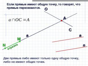 Если прямые имеют общую точку, то говорят, что прямые пересекаются. отрезок Д