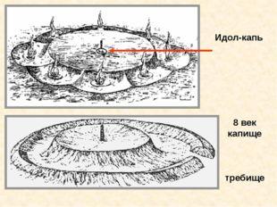 Идол-капь 8 век капище требище