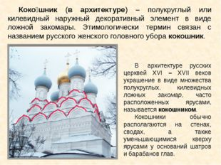 В архитектуре русских церквей XVI – XVII веков украшение в виде множества по