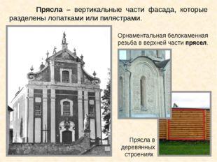 Прясла – вертикальные части фасада, которые разделены лопатками или пилястра