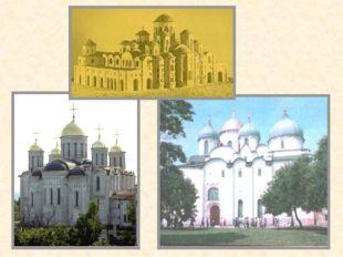 Собор Св. Софии в Киеве, Собор Св. Софии в Новгороде Успенский собор во Влад