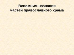 Вспомним названия частей православного храма