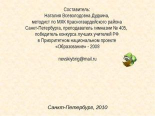 Составитель: Наталия Всеволодовна Дудкина, методист по МХК Красногвардейског