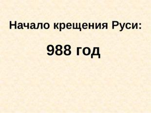 Начало крещения Руси: 988 год