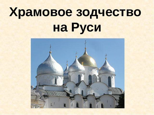 Храмовое зодчество на Руси