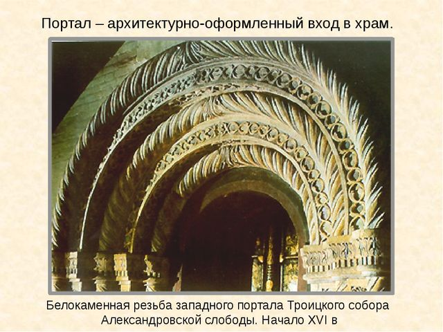 Белокаменная резьба западного портала Троицкого собора Александровской слобод...