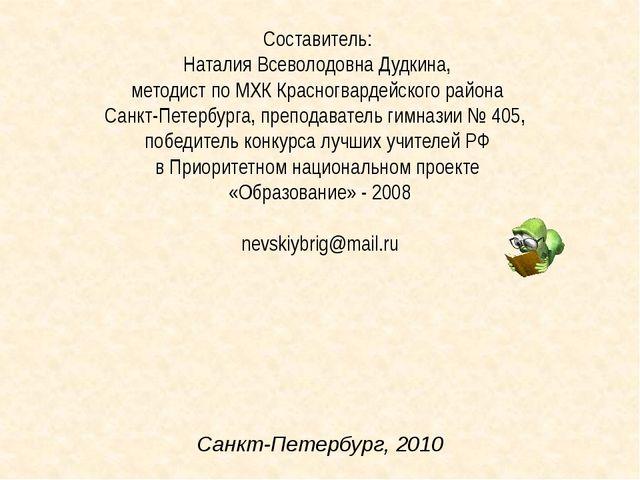 Составитель: Наталия Всеволодовна Дудкина, методист по МХК Красногвардейског...
