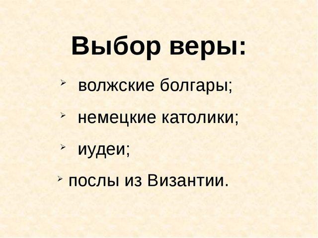 Выбор веры: волжские болгары; немецкие католики; иудеи; послы из Византии.