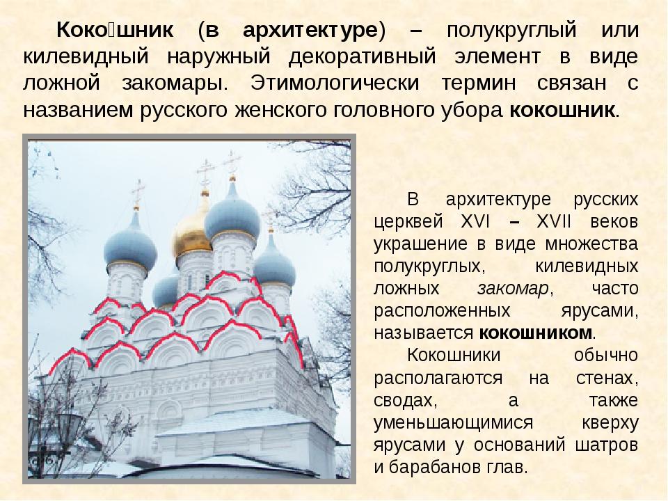 В архитектуре русских церквей XVI – XVII веков украшение в виде множества по...