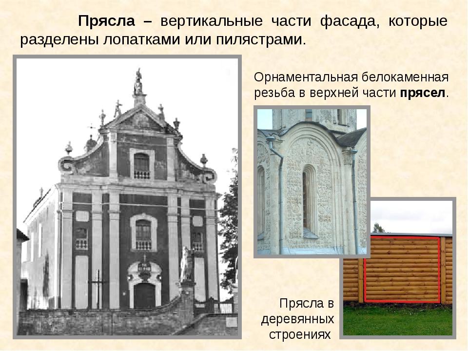 Прясла – вертикальные части фасада, которые разделены лопатками или пилястра...