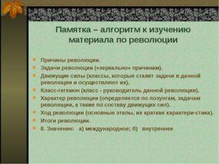 Причины революции. Задачи революции («зеркально» причинам). Движущие силы (