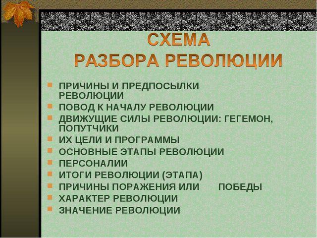ПРИЧИНЫ И ПРЕДПОСЫЛКИ                             РЕВОЛЮЦИИ ПОВОД К НАЧАЛУ Р...