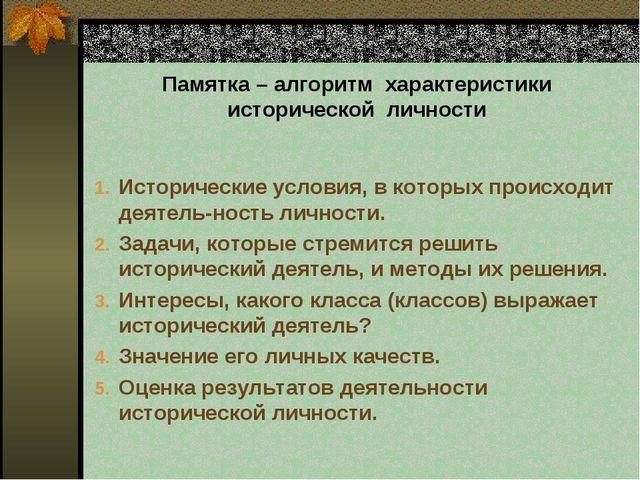 Исторические условия, в которых происходит деятельность личности. Задач...