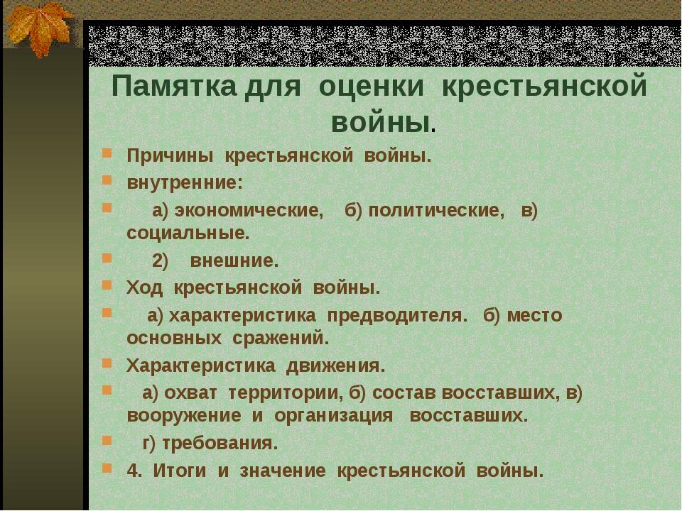 Причины  крестьянской  войны. внутренние:       а) экономические,    б) пол...