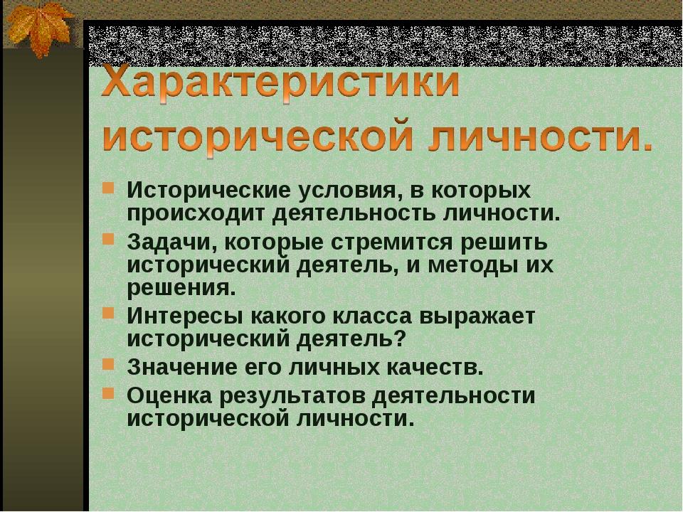 Исторические условия, в которых происходит деятельность личности. Задачи, ко...