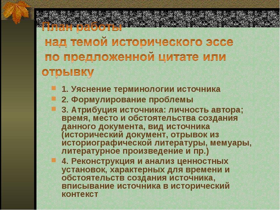 1. Уяснение терминологии источника 2. Формулирование проблемы 3. Атрибуция...