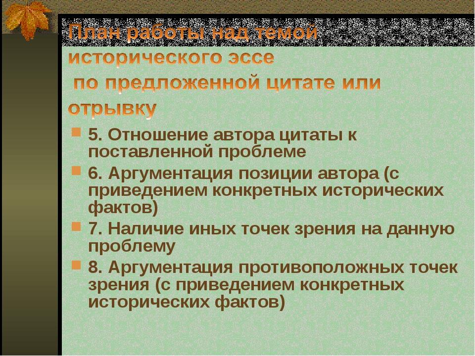 5. Отношение автора цитаты к поставленной проблеме 6. Аргументация позиции а...