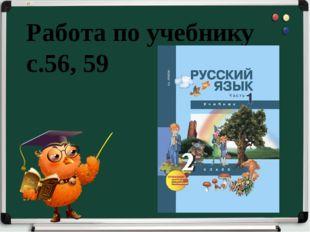 Работа по учебнику с.56, 59