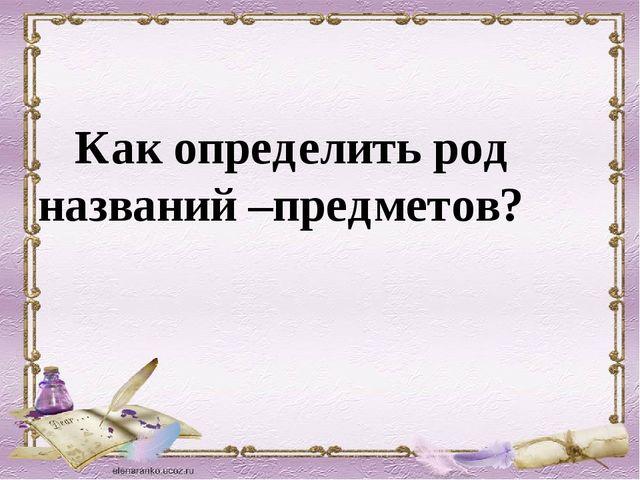 Слова названия предметов разного рода 2 класс урок русского пнш