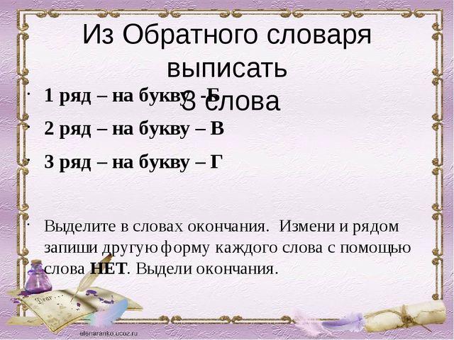 Из Обратного словаря выписать 3 слова 1 ряд – на букву -Б 2 ряд – на букву –...
