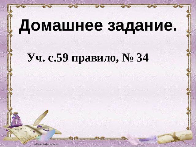 Домашнее задание. Уч. с.59 правило, № 34