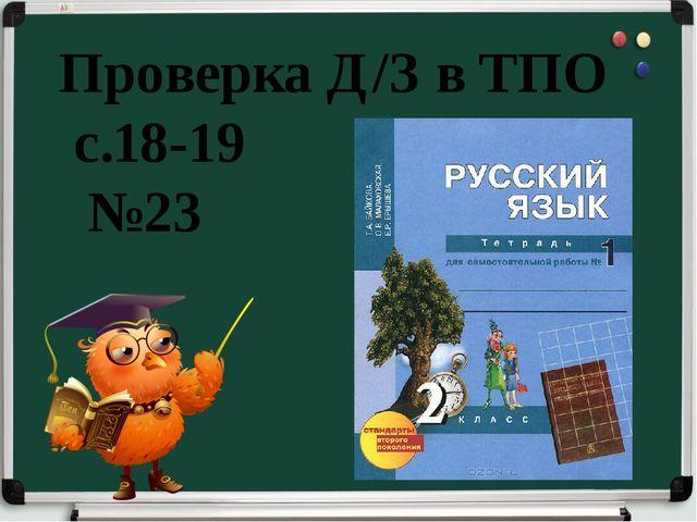 Проверка Д/З в ТПО с.18-19 №23