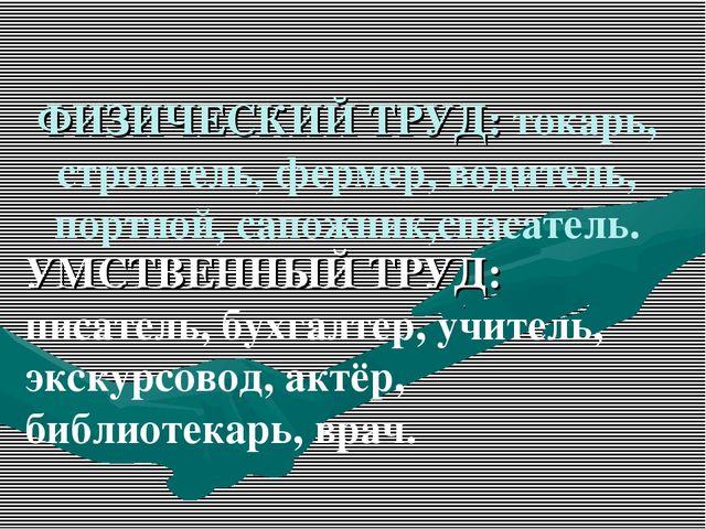 ФИЗИЧЕСКИЙ ТРУД: токарь, строитель, фермер, водитель, портной, сапожник,спаса...