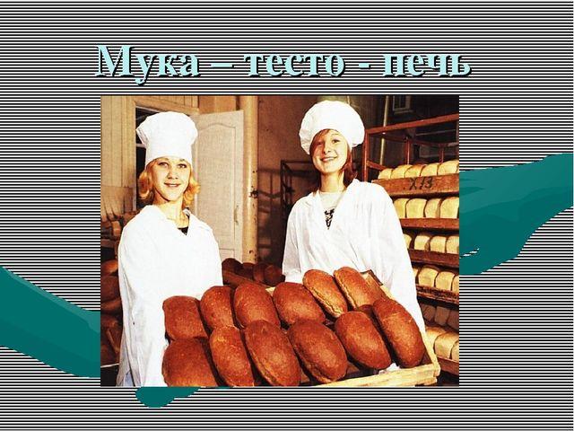Мука – тесто - печь