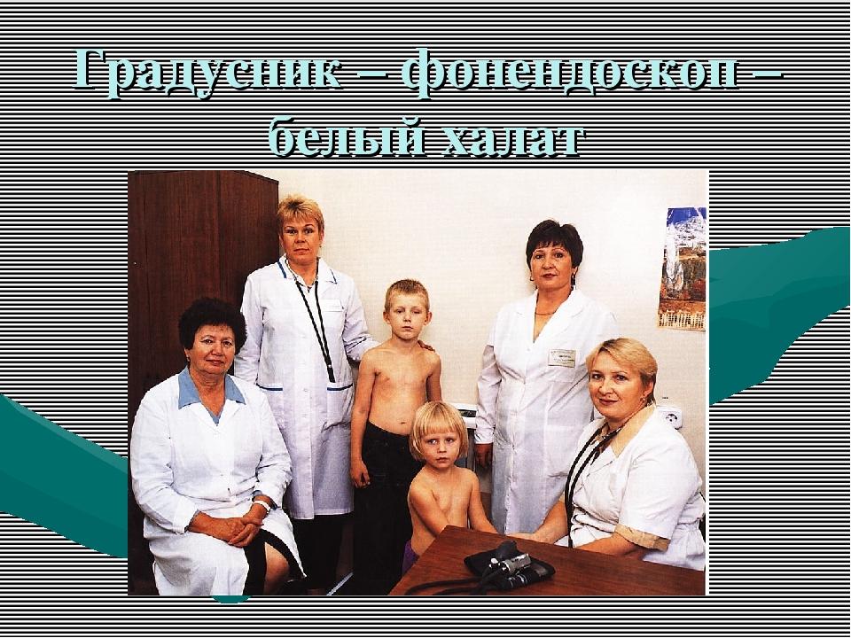 Градусник – фонендоскоп – белый халат