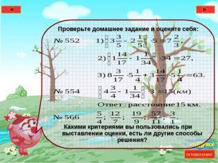 * Проверьте домашнее задание и оцените себя: Какими критериями вы пользовалис