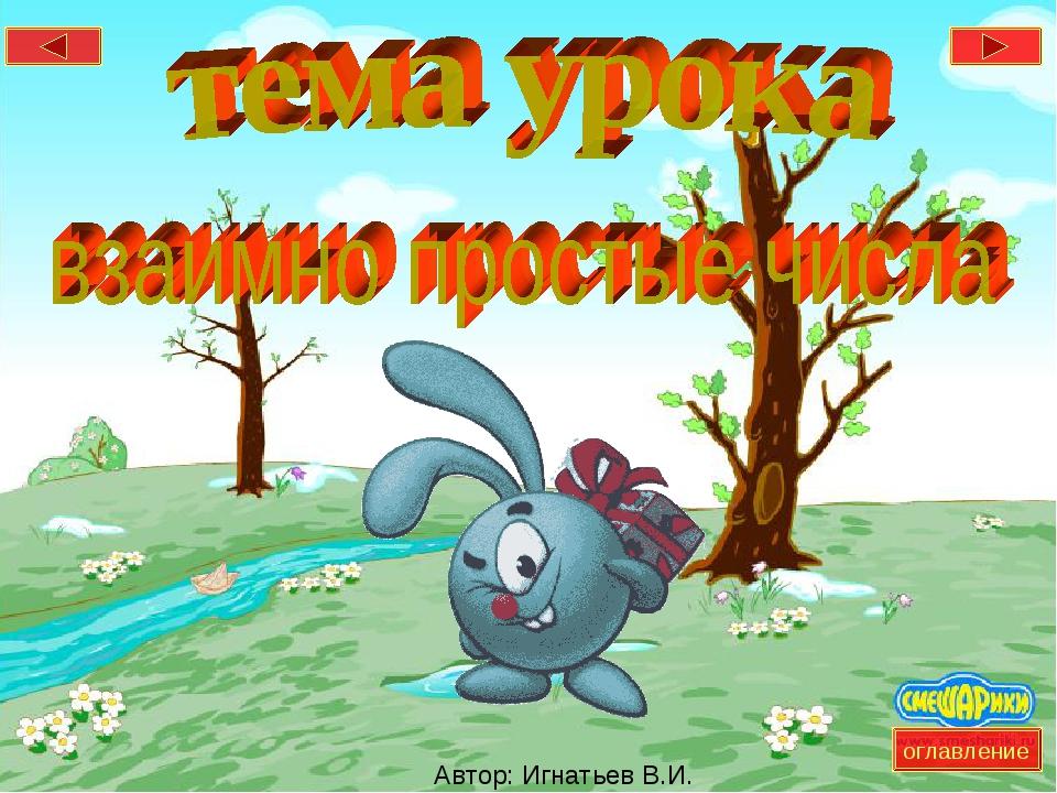 * оглавление Автор: Игнатьев В.И.