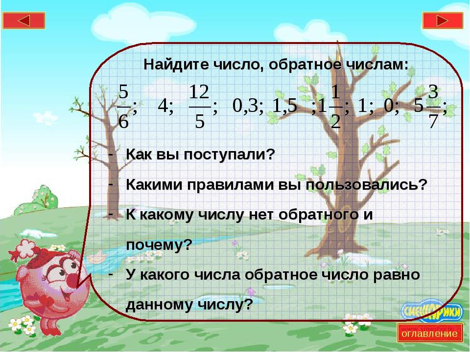 * Найдите число, обратное числам: Как вы поступали? Какими правилами вы польз...
