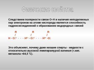 Следствием полярности связи О–Н и наличия неподеленных пар электронов на атом
